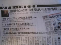 ビジネス新聞トピックスに当社サービスが紹介されました